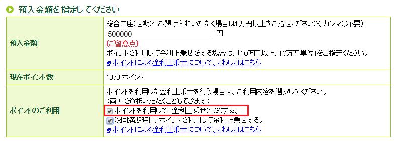 三井住友銀行定期預金預け入れ