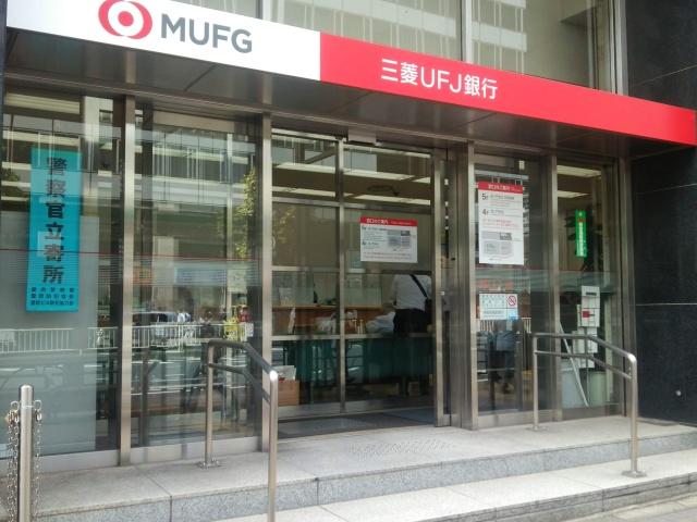 三菱 東京 ufj 銀行 手数料 無料
