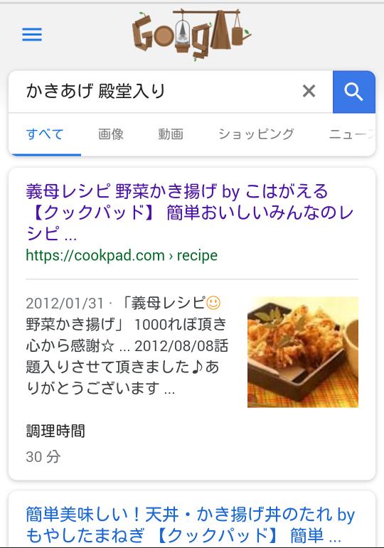 料理名に「殿堂入り」をつけてGoogle検索