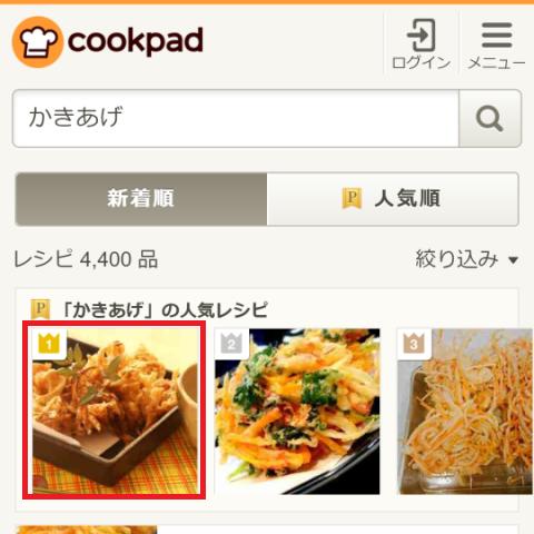 クックパッドの人気レシピ