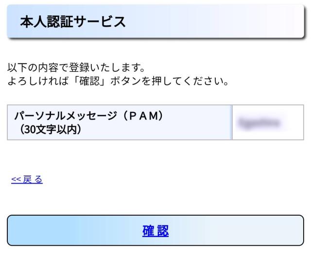 Netアンサー パーソナルメッセージ確認画面