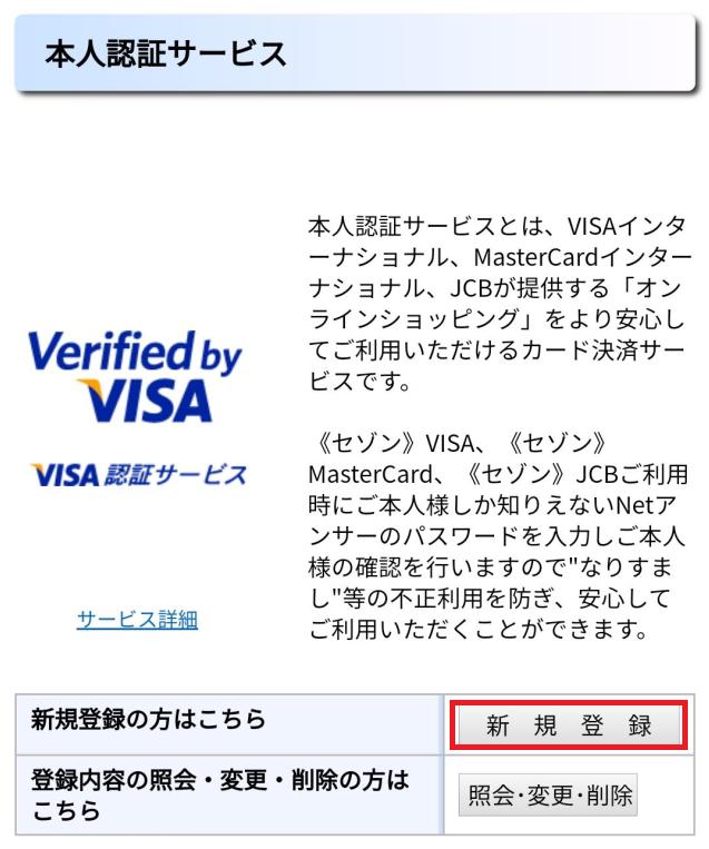 Netアンサー 本人認証サービスの新規登録