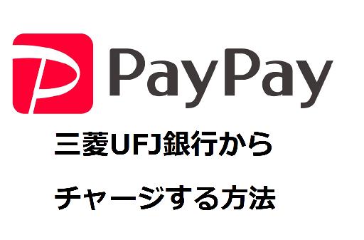 PayPay 三菱UFJ銀行からチャージする方法