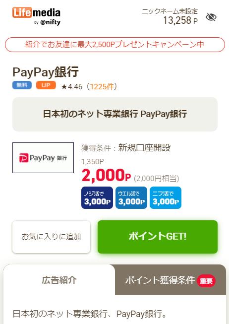 ライフメディア経由でPayPay銀行口座開設